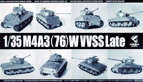 M4A3 (76) W シャーマン VVSS 後期型プラモデル(アスカモデル1/35 プラスチックモデルキットNo.35-043)商品画像