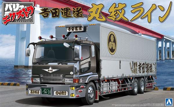 吉田運送 丸紋ラインプラモデル(アオシマ1/32 バリューデコトラ エクストラNo.009)商品画像