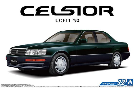 トヨタ UCF11 セルシオ 4.0C仕様 Fパッケージ '92プラモデル(アオシマ1/24 ザ・モデルカーNo.旧072)商品画像