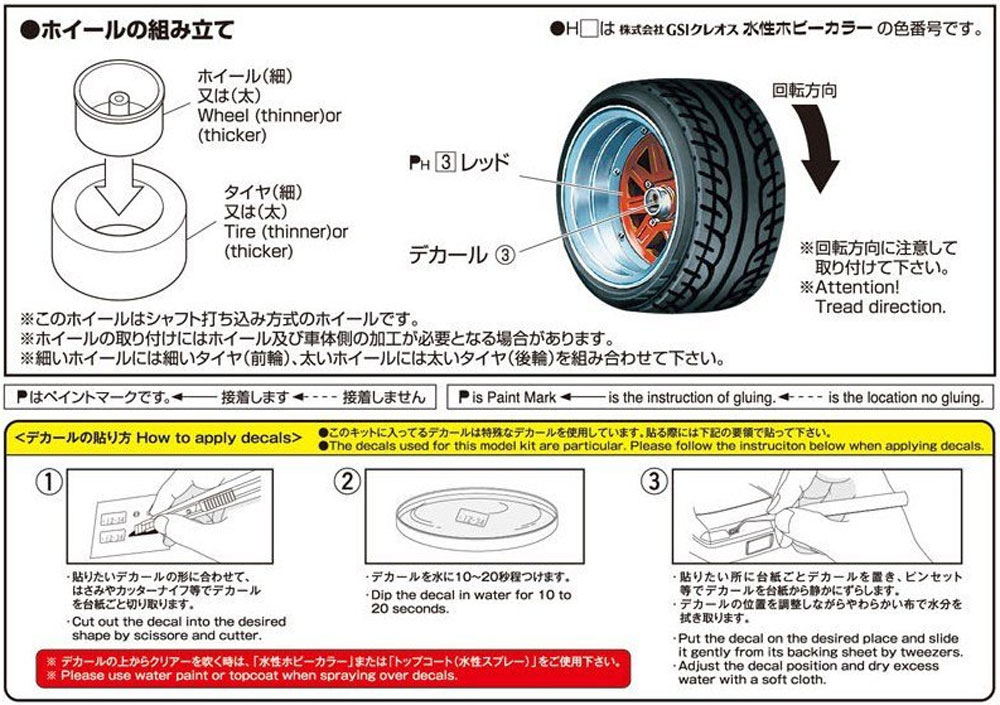 マーク 3 浅リム 14インチプラモデル(アオシマザ・チューンドパーツNo.089)商品画像_2