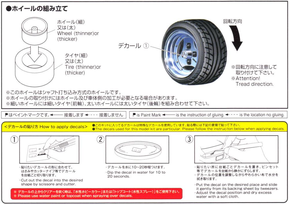 アドバン A3A 浅リム 14インチプラモデル(アオシマザ・チューンドパーツNo.090)商品画像_2