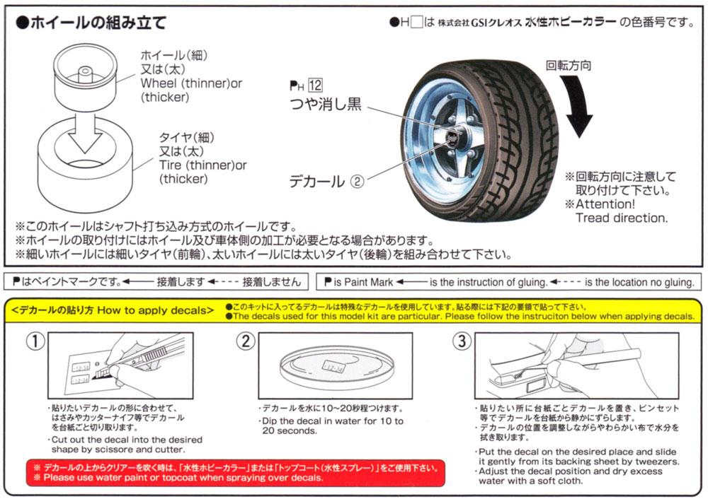 エキップ 浅リム 14インチプラモデル(アオシマザ・チューンドパーツNo.091)商品画像_2
