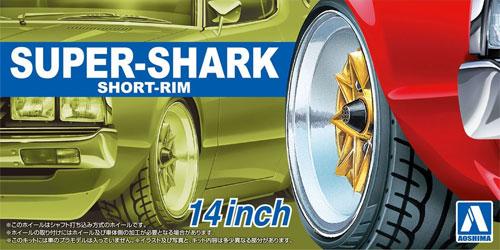 スーパーシャーク 浅リム 14インチプラモデル(アオシマザ・チューンドパーツNo.092)商品画像