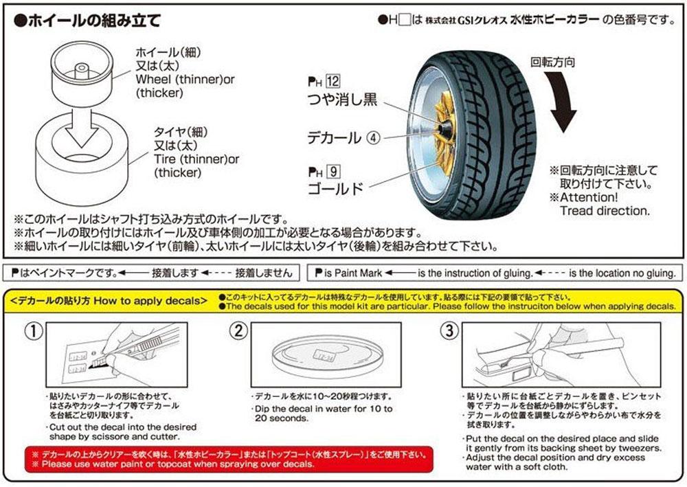 スーパーシャーク 浅リム 14インチプラモデル(アオシマザ・チューンドパーツNo.092)商品画像_2