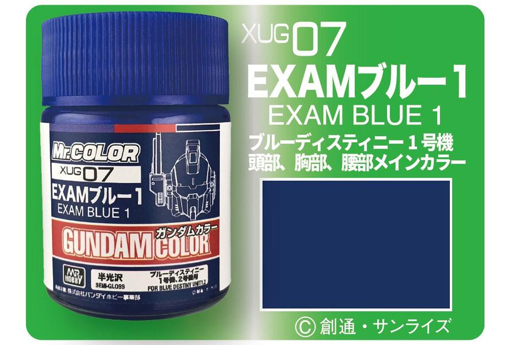 EXAM ブルー 1塗料(GSIクレオスガンダムカラー (単色)No.XUG007)商品画像_1