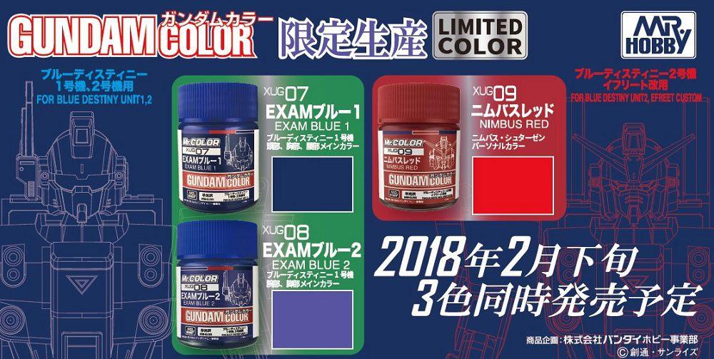 EXAM ブルー 1塗料(GSIクレオスガンダムカラー (単色)No.XUG007)商品画像_2