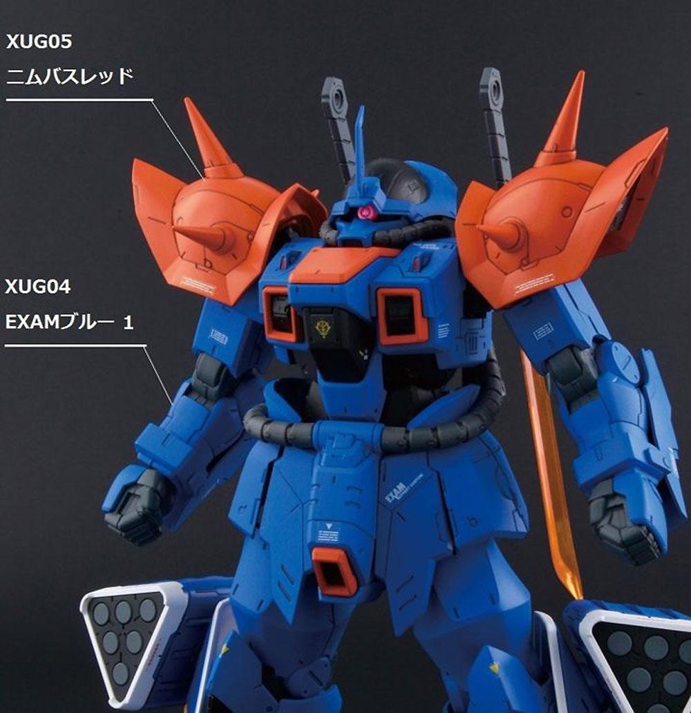 EXAM ブルー 1塗料(GSIクレオスガンダムカラー (単色)No.XUG007)商品画像_3