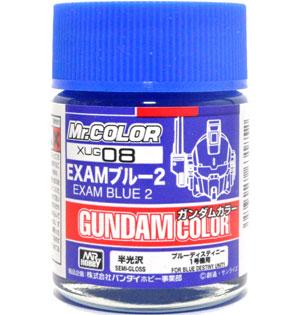 EXAM ブルー 2塗料(GSIクレオスガンダムカラー (単色)No.XUG008)商品画像