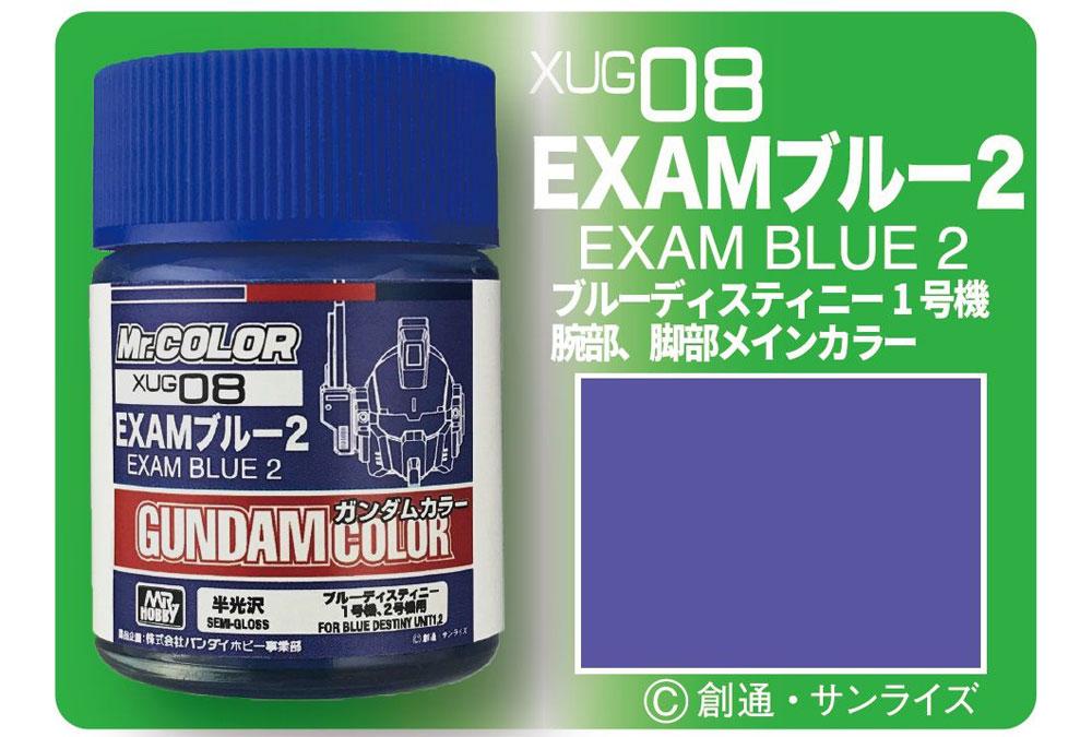 EXAM ブルー 2塗料(GSIクレオスガンダムカラー (単色)No.XUG008)商品画像_1