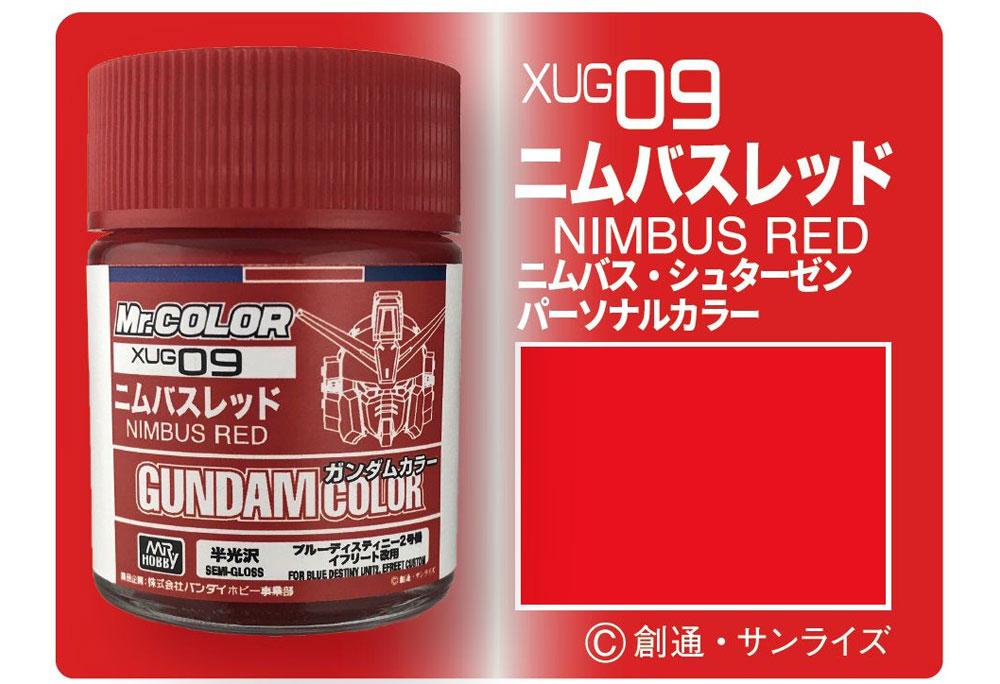 ニムバスレッド塗料(GSIクレオスガンダムカラー (単色)No.XUG009)商品画像_1