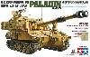 アメリカ 自走砲 M109A6 パラディン イラク戦争