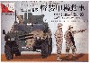 陸上自衛隊 軽装甲機動車 国際派遣仕様 w/フィギュア5体+ジオラマベース付き