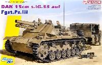 ドイツアフリカ軍団 15cm s.I.G.33 3号戦車H型車体
