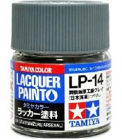 タミヤタミヤ ラッカー塗料LP-14 舞鶴海軍工廠グレイ (日本海軍)