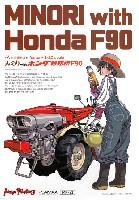 みのり with ホンダ耕耘機 F90