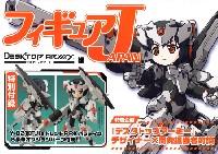 フィギュア JAPAN デスクトップアーミー編 (特別付録 Y-021[FJ]s ドレッド PRX パラディン)