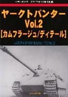 ヤークトパンター Vol.2 カムフラージュ / ディテール