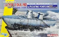 日本海軍 特二式内火艇 カミ 海上浮航形態 (前期型フロート付き)