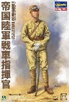 帝国陸軍 戦車指揮官