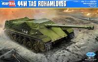ホビーボス1/35 ファイティングビークル シリーズハンガリー 44M タシュ 駆逐戦車