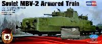 ホビーボス1/35 ファイティングビークル シリーズMBV-2 装甲列車 (F-34 戦車砲搭載型)