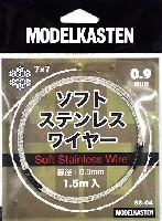 ソフトステンレスワイヤー (線径0.9mm 1.5m入)
