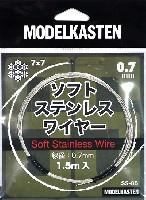 ソフトステンレスワイヤー (線径0.7mm 1.5m入)