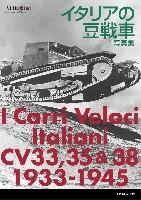 イカロス出版ミリタリー 単行本イタリアの豆戦車 写真集