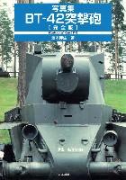 写真集 BT-42 突撃砲 (完全版)