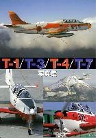 ホビージャパンミリタリーT-1/T-3/T-4/T-7 写真集