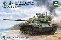 中華民国主力戦車 CM11 (M48H) 勇虎