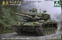中華民国主力戦車 CM11 (M48H) w/ERA 勇虎