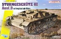 ドイツ 3号突撃砲 D型 熱帯地用エアフィルター装備