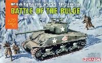 ドラゴン1/72 ARMOR PRO (アーマープロ)アメリカ M4A3 (76) W VVSS シャーマン バルジの戦い