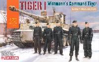 ティーガー 1 初期生産型 ヴィットマン搭乗車