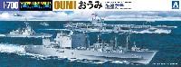 アオシマ1/700 ウォーターラインシリーズ海上自衛隊 補給艦 おうみ