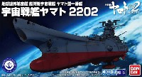 宇宙戦艦ヤマト 2202