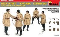 ミニアート1/35 WW2 ミリタリーミニチュアソビエト タンククルー 冬季装備 (スペシャル エディション)
