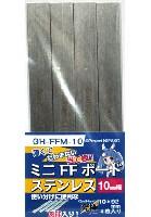 ミニ FFボード ステンレス 10mm幅