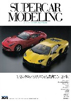 モデルアート臨時増刊スーパーカー モデリング (2000年代以降編)