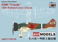 AVIモデル1/72 エアクラフト プラモデル九六式 一号艦上戦闘機 第13航空隊 中国