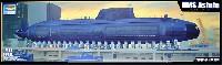 イギリス海軍 原子力潜水艦 HMS アスチュート