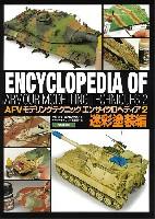大日本絵画戦車関連書籍AFVモデリングテクニック エンサイクロペディア 2 迷彩塗装編