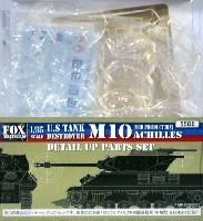 フォックスモデル (FOX MODELS)1/35 AFV ディテールアップパーツM10 アキリーズ ディテールアップパーツセット