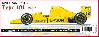 スタジオ27F-1 トランスキットロータス Type101 1989年 トランスキット