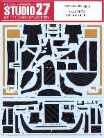 スタジオ27ツーリングカー/GTカー カーボンデカールマツダ 787B カーボンデカール