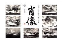 肖像 二号選集 菅野泰紀 鉛筆艦船画 絵はがき集