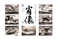 肖像 三号選集 菅野泰紀 鉛筆艦船画 絵はがき集