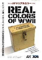 第2次大戦 AFVリアルカラー 日本語版