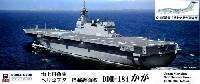 海上自衛隊 ヘリコプター搭載護衛艦 DDH-184 かが C-2輸送機 2機付き 特別限定版
